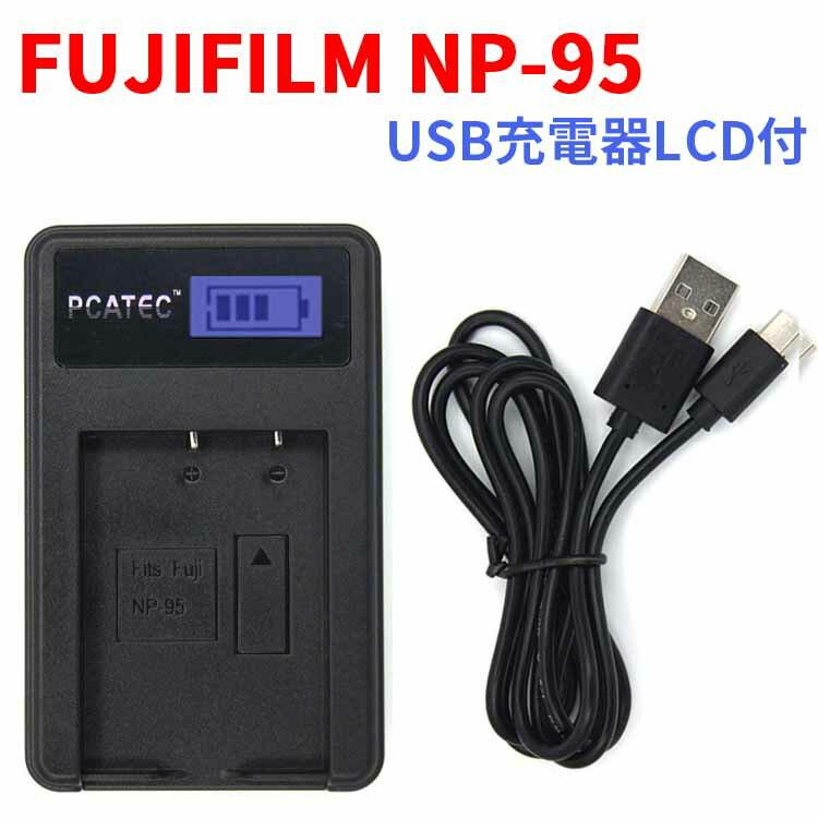 カメラ・ビデオカメラ・光学機器用アクセサリー, 電源・充電器 PCATEC USBLCDFUJIFILM NP-95FinePix F30F31fdREAL 3D W1X100X-S1 X100T X30P25Apr15