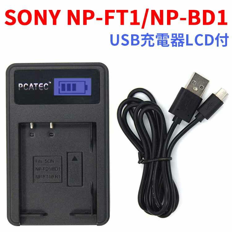 カメラ・ビデオカメラ・光学機器用アクセサリー, 電源・充電器 PCATEC USBLCDSONY NP-FT1NP-BD1DSC-T9DSC-T11