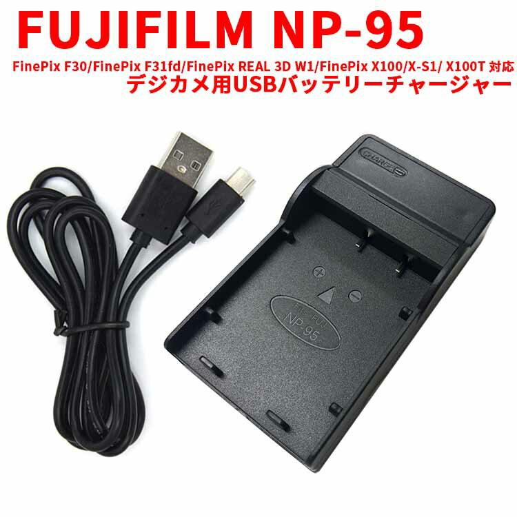 カメラ・ビデオカメラ・光学機器用アクセサリー, 電源・充電器 FUJIFILM NP-95USBUSBFinePix F30FinePix F31fdFinePix REAL 3D W1FinePix X100X-S1 X100T X30