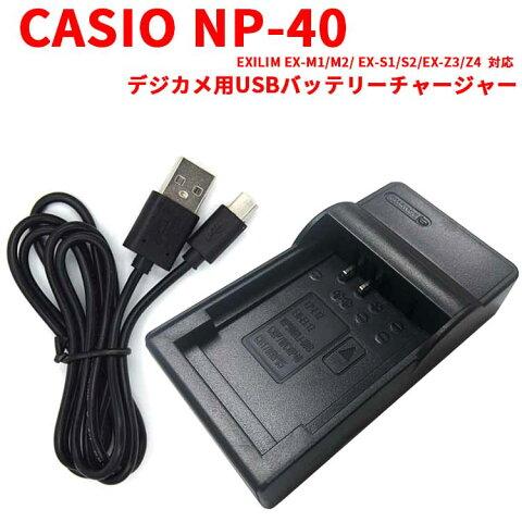 【送料無料】CASIO NP-40 対応互換USB充電器☆USBバッテリーチャージャー Exilim EX-FC100 EX-FC150 EX-FC160S EX-Z400 EX-Z100 EX-Z1000対応