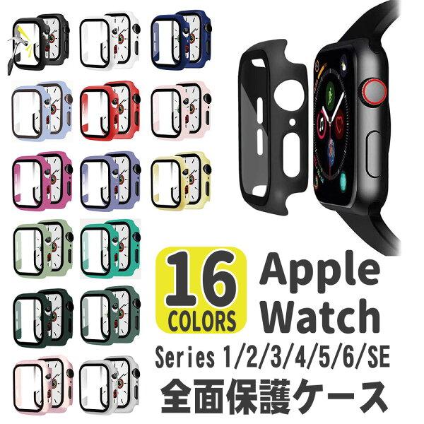 AppleWatch用ケースアップルウォッチ保護ケースガラスフィルム一体型アップルウォッチカバーseriesSEseries6s