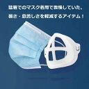 マスク インナーカバー スペーサー フレーム 5枚セット 化粧崩れ防止 マスク用 マスク補助グッズ