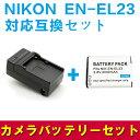 ニコン NIKON EN-EL23対応互換バッテリー+充電器☆セット☆COOLPIX P600