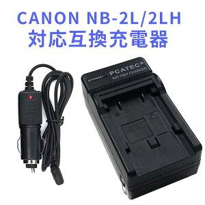 【送料無料】CANON NB-2L/2LH 対応互換充電器 (カーチャージャー付属) CB-2LW CB-2LT CBC-NB2 NB-2L NB-2LH NB-2L5 NB-2L12 等対応