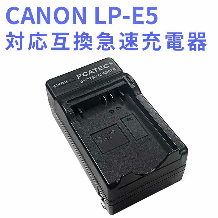 カメラ・ビデオカメラ・光学機器用アクセサリー, 電源・充電器 CANON LP-E5 450D500D1000D FX2X3 T1iXsi