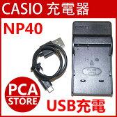 CASIO NP-40 対応互換USB充電器☆USBバッテリーチャージャー☆ EX-Z100/ EX-Z200/ EX-Z300