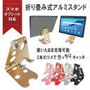 【送料無料】タブレット スタンド ホルダー 角度調整可能, iPad用 stand 卓上縦置きスタン ...