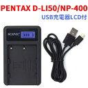【送料無料】【PCATEC】PENTAX D-LI50/NP-400対応☆USB充電器LCD付☆4段階表示仕様☆ K20D/K10D