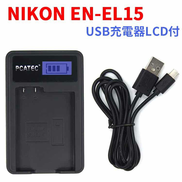 カメラ・ビデオカメラ・光学機器用アクセサリー, 電源・充電器 NIKON EN-EL15PCATEC8482;USBLCDD800 D800E D600 D7000 Nikon 1 V1