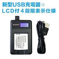 【送料無料】OLYMPUSBLS-1/BLS-5FUJIFILMNP-140対応☆新型USB充電器☆LCD付4段階表示仕様☆デジカメ用USBバッテリーチャージャー