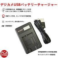 【送料無料】SONYNP-BX1対応☆PCATEC™新型USB充電器☆LCD付4段階表示仕様☆USBバッテリーチャージャー☆DSC-RX100