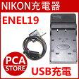 NIKON EN-EL19対応互換USB充電器☆デジカメ用USBバッテリーチャージャー☆CoolpixS3100