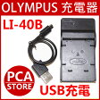 NIKON EN-EL10/NP-80/OLYMPUS Li-42B/40B対応互換USB充電器☆デジカメ用USBバッテリーチャージャー