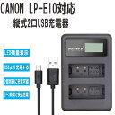【送料無料】CANON LP-E10対応縦充電式USB充電器 PCATEC LCD付4段階表示2口同時充電仕様USBバッテリーチャージャー For Canon EOS 1100D/EOS Kiss X50/EOS Rebel T3対応
