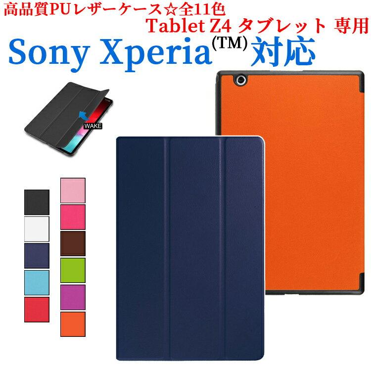 タブレットPCアクセサリー, タブレットカバー・ケース Sony Xperia Tablet Z4 PU8