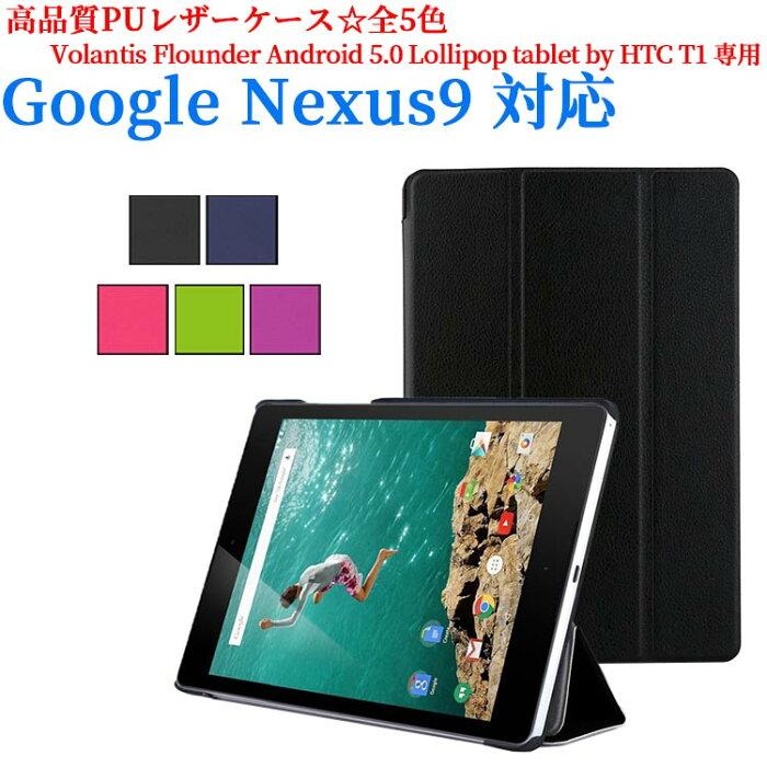 【送料無料】Google Nexus9 8.9 インチ Volantis Flounder Android 5.0 Lollipop tablet by HTC T1用ケース 三つ折 カバー 薄型 軽量型 スタンド機能 高品質PUレザーケース☆全5色