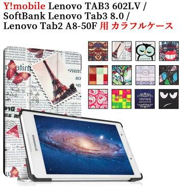 【送料無料】SoftBank Lenovo Tab3 8.0 / Y!mobile Lenovo TAB3 602LV / Lenovo Tab2 A8-50F用レザーケース 三つ折 カバー 薄型 軽量型 スタンド機能 高品質PUレザーケース