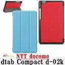 【送料無料】NTT docomo dtab Compact d-02kタブレット専用ケースマグネット開閉式 スタンド機能付き 三つ折 カバー 薄型 軽量型 スタンド機能 高品質Compact d-02K 全10色