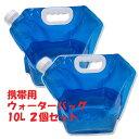 【送料無料】ウォーターバッグ 携帯用 避難グッズ(10Lの2...