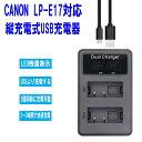 【送料無料】CANON LP-E17対応縦充電式USB充電器 LCD付4段階表示2口同時充電仕様USBバッテリーチャージャー For Canon EOS Rebel T6i T6s T7i 750D 760D 8000D Kiss X8i 800D 77D 200D EOS SL2 EOS M3 EOS M6 EOS M5対応