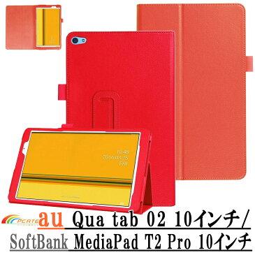 【送料無料】Qua tab 02 au 10.1/MediaPad T2 Pro 605HW/ 606HW 専用スタンド機能付きケース 二つ折 カバー 薄型 軽量型 スタンド機能 高品質PUレザーケース☆全11色