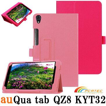 【送料無料】キュア タブ Qua tab QZ8(KYT32) au 8インチタブレット専用スタンド機能付きケース 二つ折 カバー 薄型 軽量型 スタンド機能 高品質PUレザーケース☆全11色