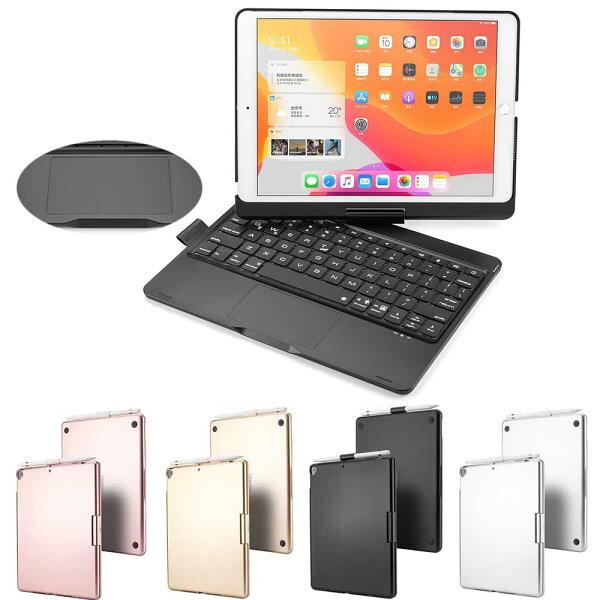 iPad10.2第7世代第8世代/Pro10.5/Air3対応タッチパッドキーボード360度回転カバー7色LEDバックライト