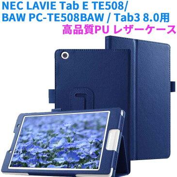 【送料無料】SoftBank Lenovo Tab3 8.0 / Y!mobile Lenovo TAB3 602LV / Lenovo Tab2 A8-50Fタブレット 専用二つ折カバー 高品質PU レザーケース☆全11色