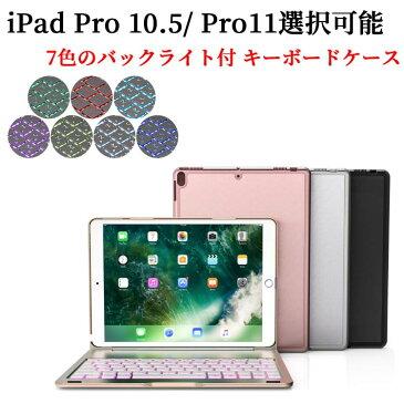 【送料無料】iPad Pro 11用/iPad Pro10.5/Air3(2019年)用キーボードケース/キーボードカバー 7色のバックライト スタンド機能 ワイヤレスbluetoothキーボード リチウムバッテリー内蔵 人気 かっこいい アルミ合金製