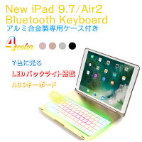 【送料無料】iPad9.7(2018第6世代/2017第五世代)/PRO9.7/air2/iPadmini4用選択☆キーボードケース/キーボードカバー7色のバックライトスタンド機能ワイヤレスbluetoothキーボードリチウムバッテリー内蔵人気かっこいいアルミ合金製