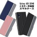【送料無料】Galaxy A20 SCV46 / SC-02M ケース 手帳型ツートーンカラー ストラップ付き カバ……