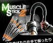 【送料無料】マッスルスティックアームバー振ったり曲げたりお手軽トレーニング筋トレバネスプリングTEC-MUSCLE-Z