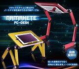【送料無料・一部地域除く】自由自在に調整設置できる パソコンデスクテーブル パソコン タブレット デスク テーブル PCテーブル TEC-NAMATABD