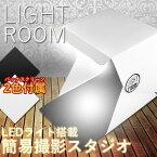 【送料無料・一部地域除く】簡易 商品写真 撮影ブース 折り畳み LEDライト搭載 バックスクリーン 背景布 組立て 持ち運び 簡単 フォトスタジオ 画像 TEC-LIGHTROOMD