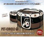 【送料無料】ペットサークル 折り畳み式 W ファスナー搭載 持ち歩き簡単 愛犬 猫 通気性 来客時 アウトドア ペット 2サイズ TEC-PETCIRD