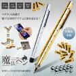 【送料無料】マグネット搭載 分離して遊べる魔法のタッチペン 磁石 ボールペン コンパス クリップ タブレット スマホ 贈り物 景品 携帯 TEC-MAGPEND