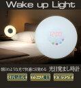 z【送料無料】FMラジオ搭載 ウェイクアップライト 光目覚まし時計 FF-5553