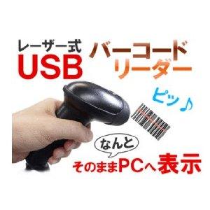 【送料無料】USBにカンタン接続。検品、管理に活躍!バーコード番号をパソコンに取り込めるレー...