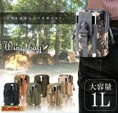 【送料無料:ゆうメールで発送】iphine6PLUSのサイズまで収納可能 サバイバル スマホ収納 ウエストポーチ 大容量 アウトドア レジャー ベルト 迷彩 カラー 小型 腰 鞄 荷物  TEC-ABCBAGD