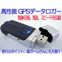 【送料無料・一部地域除く】GT-730FL バッテリー内蔵 USB接続GPSモジュール 発光 GPSデータロガー GPSロガ...