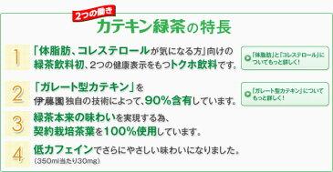 特定保健用食品トクホ 伊藤園 カテキン緑茶 350ml×24本