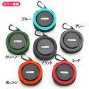 臨場感 クリアな音質 防水 防塵 Bluetooth 高音質 ワイヤレス スピーカー ハンズフリー 通話可能 吸盤 カラビナ tecc-mobasound