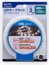 LEDテープライト ELPA エルパ ELT-USB300W USB式 3.0m 白色 【メール便発送・代引不可】