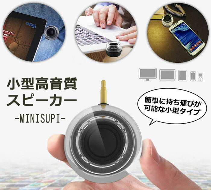 【メール便発送・代引不可】 高音質 ミニ ポータブルスピーカー PCスピーカー USB充電 スピーカー デスクトップ タブレットPC スマートフォン 3.5mm イヤホン端子 接続 TEC-MINISUPID