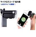 スマホ de 顕微鏡 最大100倍 可変倍率 スマホカメラレ