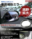 PCBOX78楽天市場店で買える「【メール便発送・代引不可】車用品 安全 360度回転 ドアミラー に 貼り付ける 補助ミラー で 駐車時も 見えない視野を確認 シルバー ブラック 死角 TEC-HOJOMIND」の画像です。価格は450円になります。
