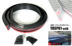 【送料無料・一部地域除く】汎用 トランクスポイラー 光沢カーボン柄 35mm幅 1.5m TEC-TRSP01-35CAD
