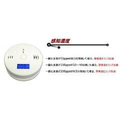 【送料無料】不完全燃焼を検知!一酸化炭素警報器 TEC-COLAMP