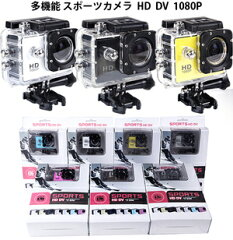 【送料無料】 高画質 1080P防水 多機能スポーツカメラ マリンスポーツやウインタースポーツ...