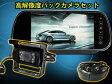 【送料無料】7インチミラー型モニター+ バックカメラ12V/24V兼用 バックカメラセット+一体型20Mケーブル ◇ORG-RM70SETPRO